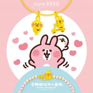卡娜赫拉的小動物P助與粉紅兔兔